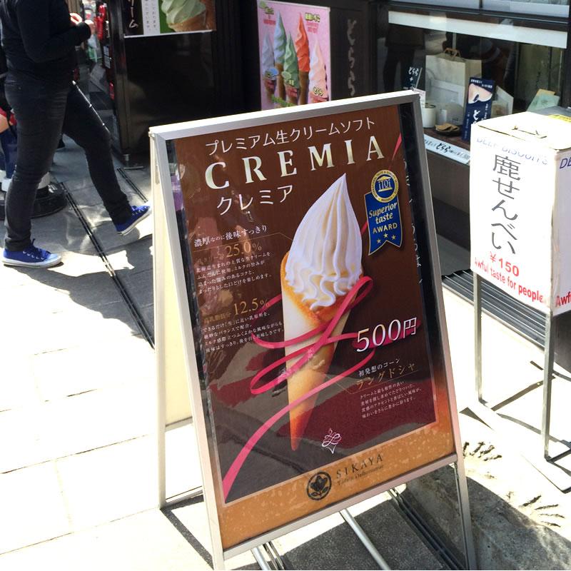 cremia_01