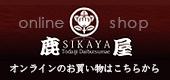 オンラインショップ 奈良のおみやげ 鹿屋