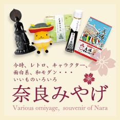 いろいろ、奈良のおみやげ