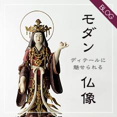 モダン仏像